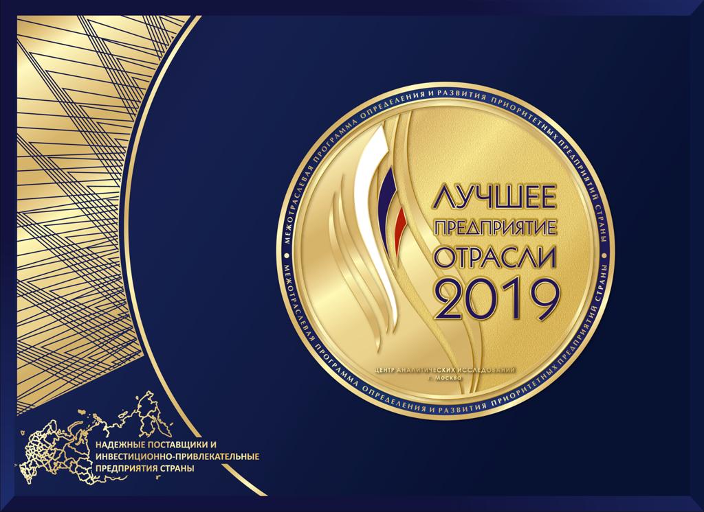 Компания СарТелеком признана лучшим предприятием отрасли 2019