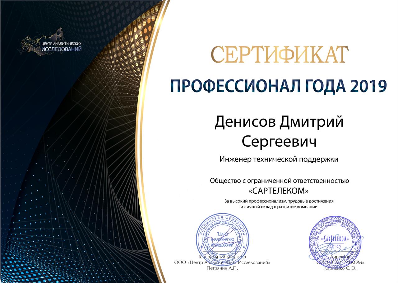 Дмитрий Денисов, признан Профессионалом Года